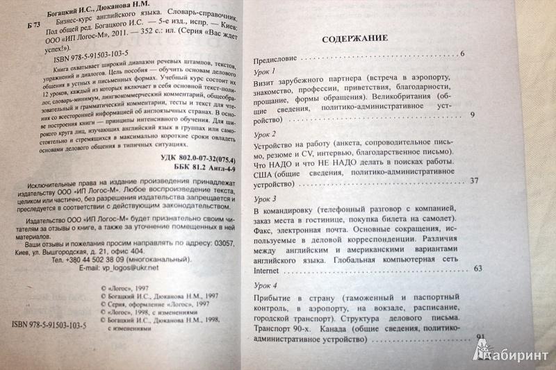 Решебник к учебнику бизнес курс английского языка богацкий и дюканова