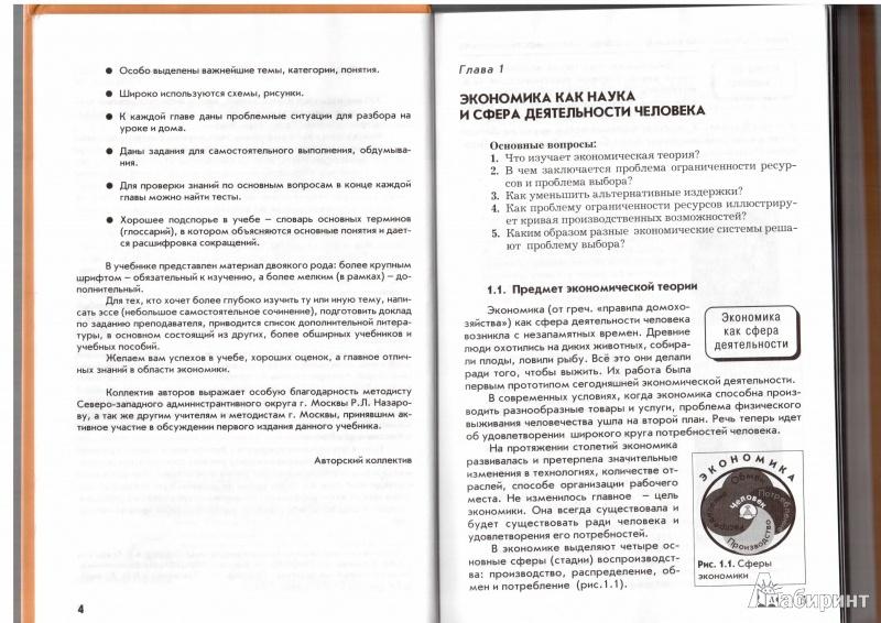 Учебник по экономике 10-11 класс дубной и грязновой