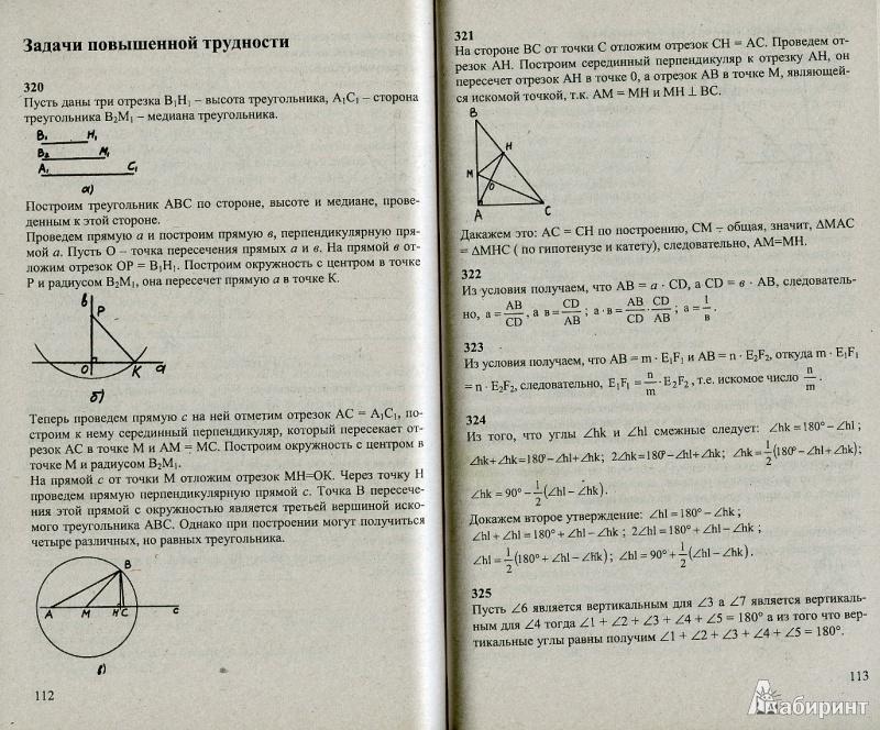 учебник 7 дорофеев класс геометрии по гдз алгебра