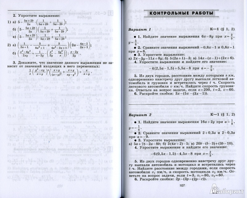 Дидактические материалы по алгебре 7 класс к-4 завичевой