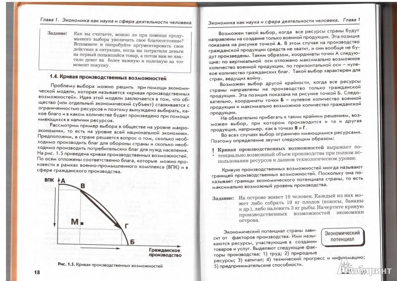 Экономика 10-11 Класс Думная Грязнова Гдз