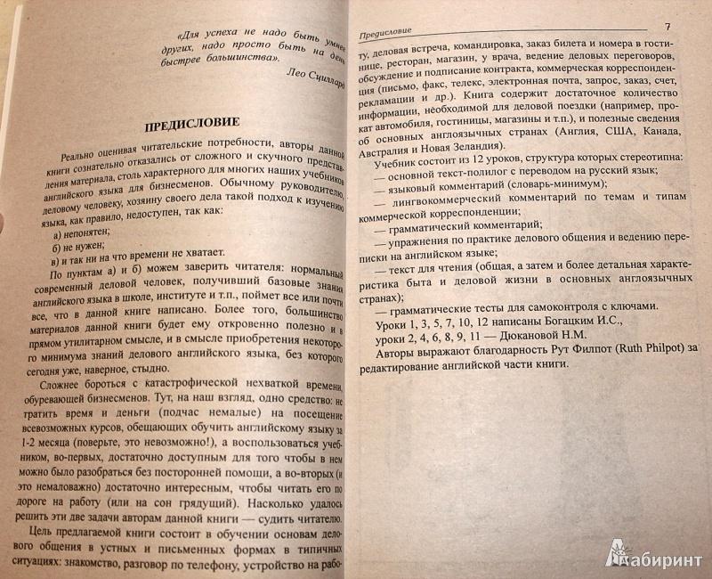 к дюканова богацкий английского бизнес языка учебнику решебник курс и