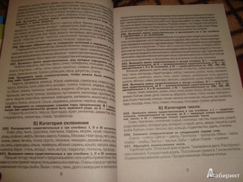 Ответы на сборник упражнений по русскому языку шклярова 3 класс