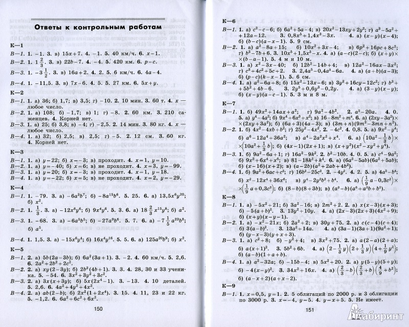 Дидактика решебник по алгебре