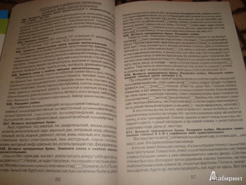 Гдз шклярова сборник упражнений 7 класс