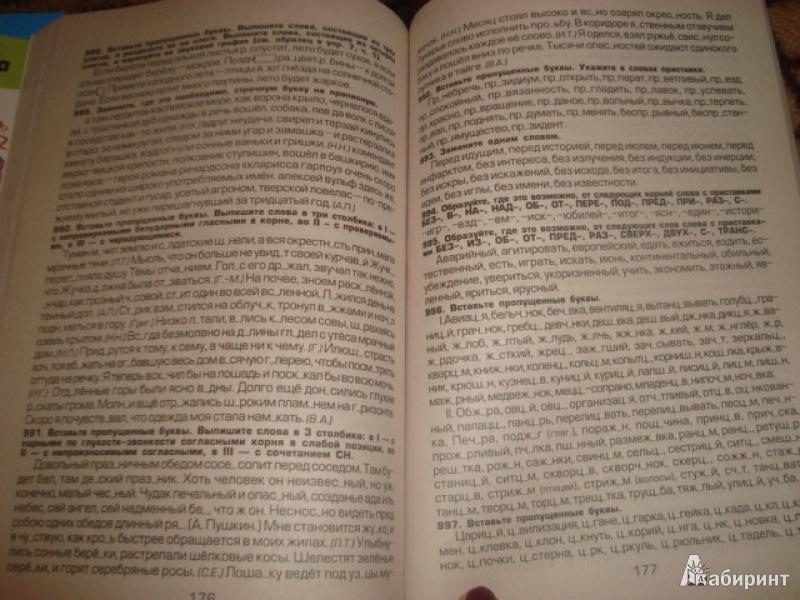 Гдз т.в.шклярова сборник упражнений 4 класс русский язык ответы решебник