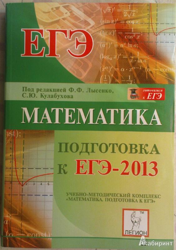 Иллюстрация 1 из 4 для Математика. Подготовка к ЕГЭ-2013 - Федор Лысенко | Лабиринт - книги. Источник: mariaa