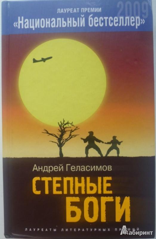 Иллюстрация 1 из 25 для Степные боги - Андрей Геласимов   Лабиринт - книги. Источник: future-oriented