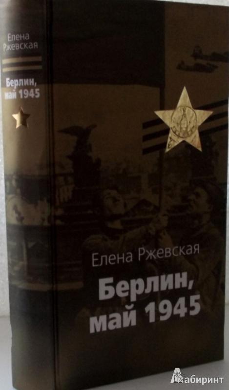 Иллюстрация 1 из 10 для Берлин, май 1945: Записки военного переводчика - Елена Ржевская   Лабиринт - книги. Источник: Laki
