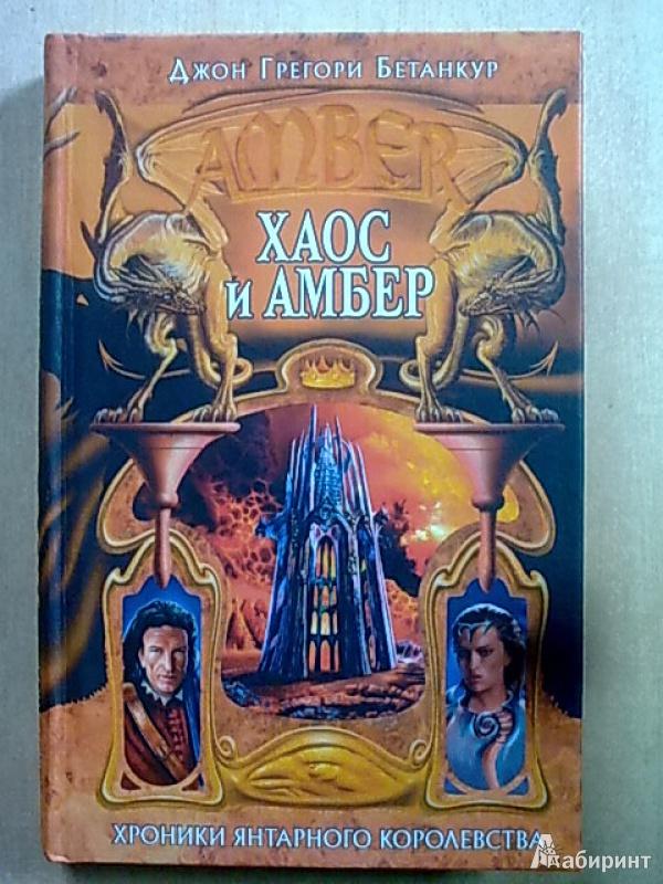 Иллюстрация 1 из 4 для Хаос и Амбер: Фантастический роман - Джон Бетанкур | Лабиринт - книги. Источник: н.в.а.