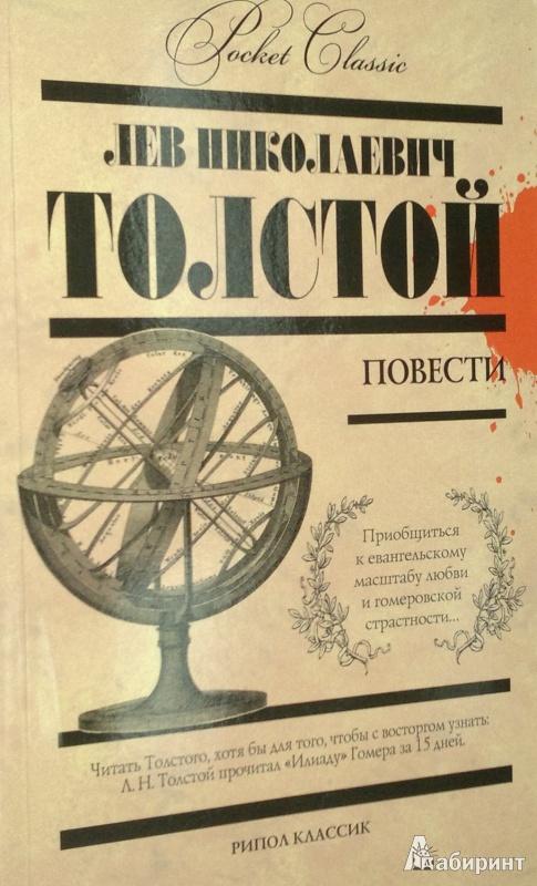 Иллюстрация 1 из 6 для Повести - Лев Толстой | Лабиринт - книги. Источник: Леонид Сергеев