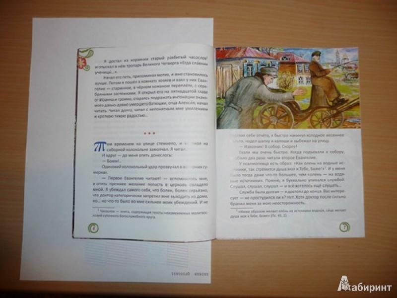 Иллюстрация 1 из 26 для Пасхальным утром. Рассказы и стихи   Лабиринт - книги. Источник: ealaz