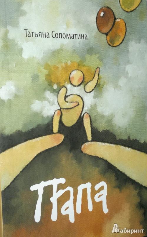 Иллюстрация 1 из 26 для Папа - Татьяна Соломатина | Лабиринт - книги. Источник: Леонид Сергеев