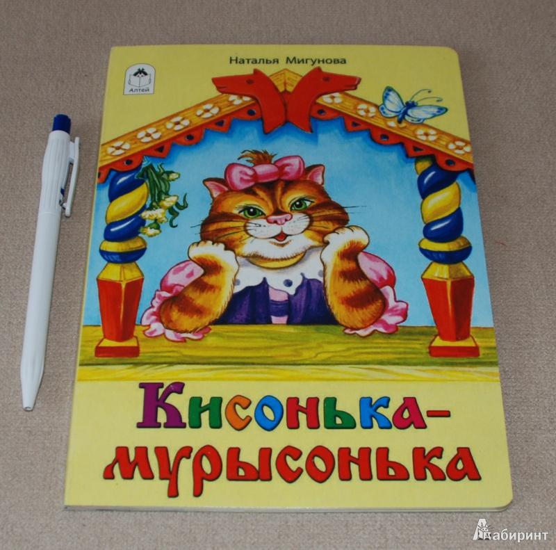 Иллюстрация 1 из 6 для Кисонька-мурысонька - Наталья Мигунова   Лабиринт - книги. Источник: Книжный кот