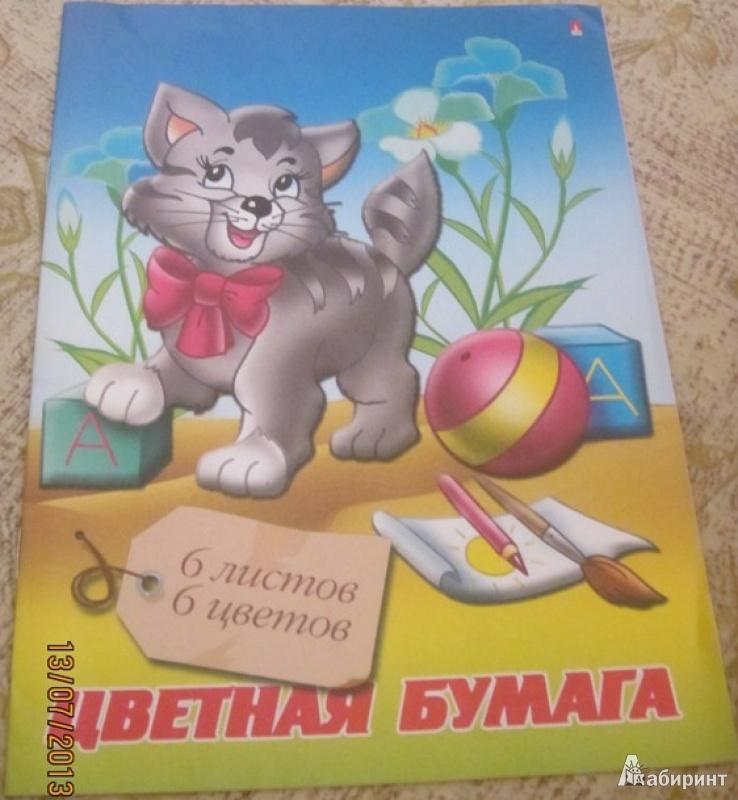 Иллюстрация 1 из 6 для Бумага цветная (А4, 6 листов, 6 цветов) (11-406-179) | Лабиринт - канцтовы. Источник: Карпеченко  Юля