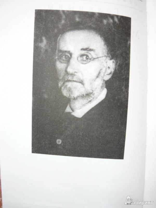 Иллюстрация 1 из 15 для Мои воспоминания (1873-1917) - Михаил Голицын | Лабиринт - книги. Источник: Шевцов  Илья