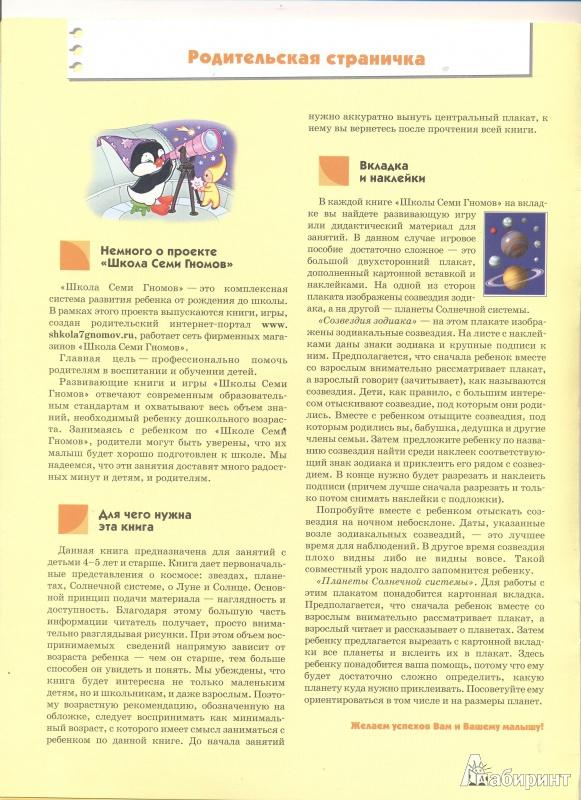 Иллюстрация 1 из 21 для Малышам о звездах и планетах. Для занятий с детьми от 4 до 5 лет - Юрий Дорожин | Лабиринт - книги. Источник: Новик  Екатерина