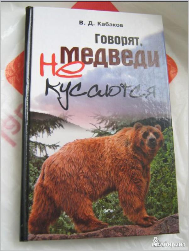 Иллюстрация 1 из 10 для Говорят, медведи не кусаются - Владимир Кабаков   Лабиринт - книги. Источник: Фрол