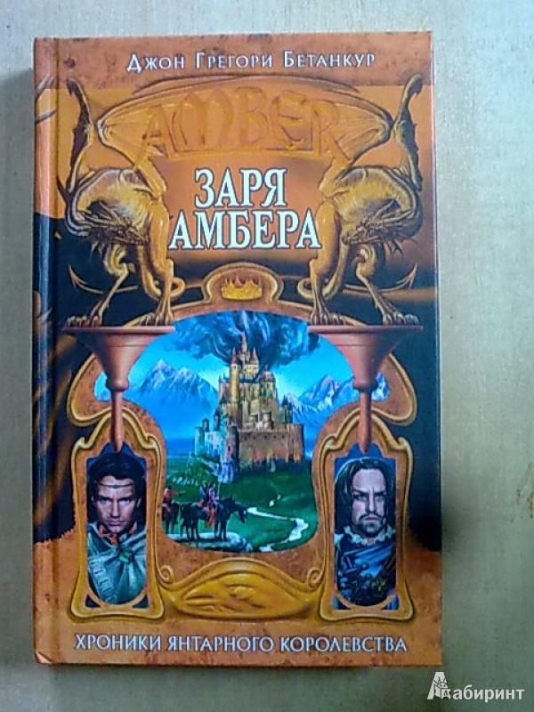Иллюстрация 1 из 5 для Заря Амбера: Фантастический роман - Джон Бетанкур | Лабиринт - книги. Источник: н.в.а.