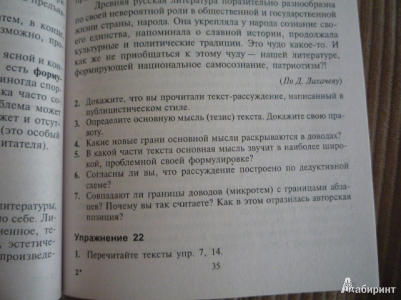 гдз по рико 5 класс архарова долинина чудинов ст.34 упр.19
