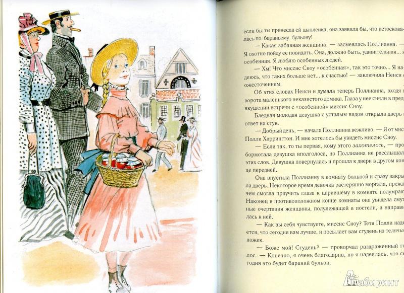 поллианна картинки из книги
