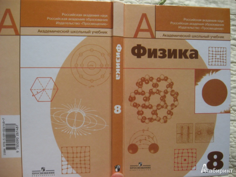Астрономии гдз класс пинский физике по 8