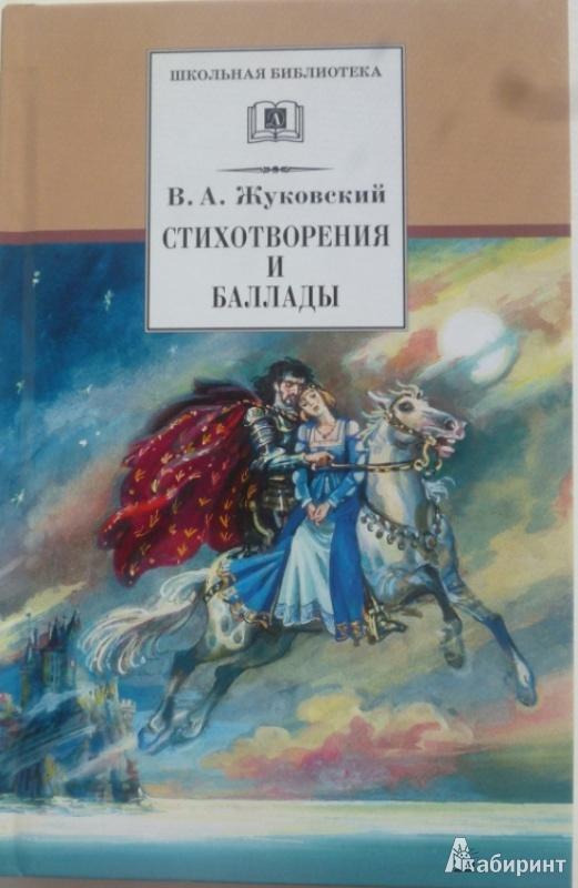 Иллюстрация 1 из 18 для Стихотворения и баллады - Василий Жуковский   Лабиринт - книги. Источник: future-oriented