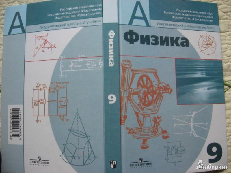 Физике учебник класс гдз пл разумовский 7