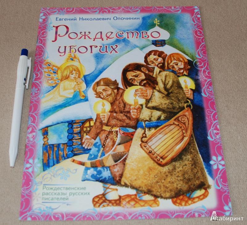 Иллюстрация 1 из 18 для Рождество убогих - Евгений Опочинин | Лабиринт - книги. Источник: Книжный кот