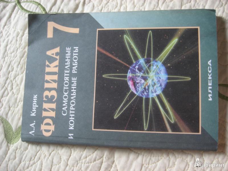 Иллюстрация из для Физика класс Разноуровневые  Иллюстрация 1 из 26 для Физика 7 класс Разноуровневые самостоятельные и контрольные работы
