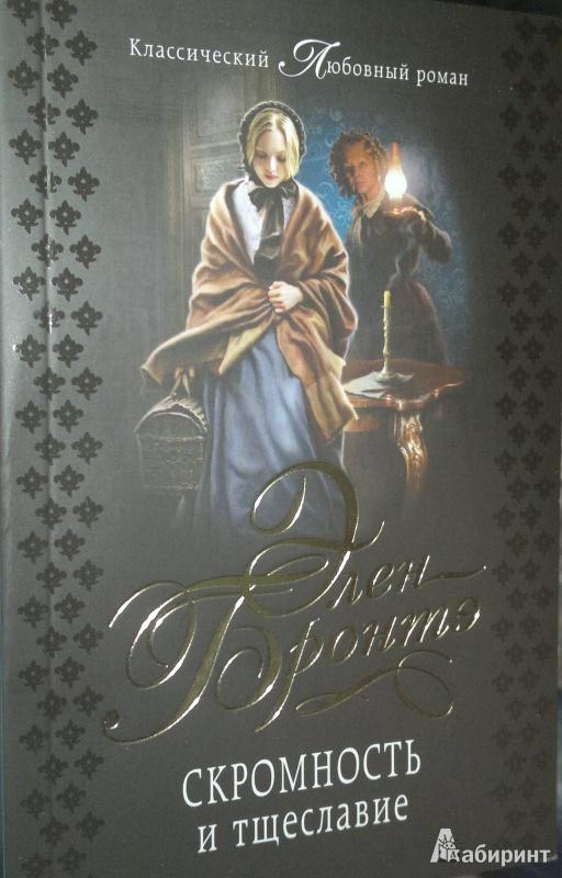 Иллюстрация 1 из 5 для Скромность и тщеславие - Элен Бронтэ | Лабиринт - книги. Источник: Леонид Сергеев
