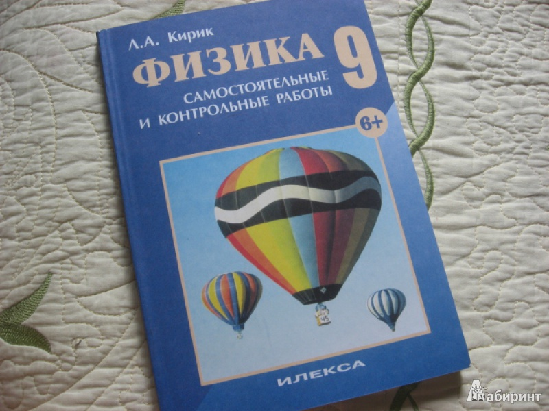 Рецензии покупателей на Физика класс Разноуровневые  20 10 2012