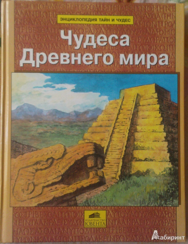 Иллюстрация 1 из 9 для Чудеса Древнего мира - Виктор Мороз   Лабиринт - книги. Источник: mariaa