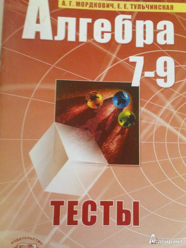 Алгебра 7-9 классы гдз