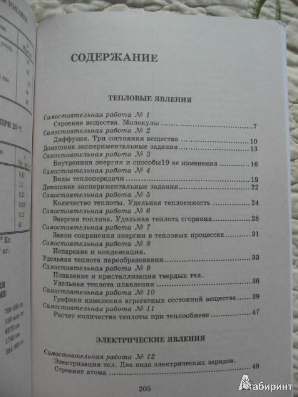 из для Физика класс Разноуровневые самостоятельные и  Иллюстрация 11 из 18 для Физика 8 класс Разноуровневые самостоятельные и контрольные работы Леонид Кирик Лабиринт