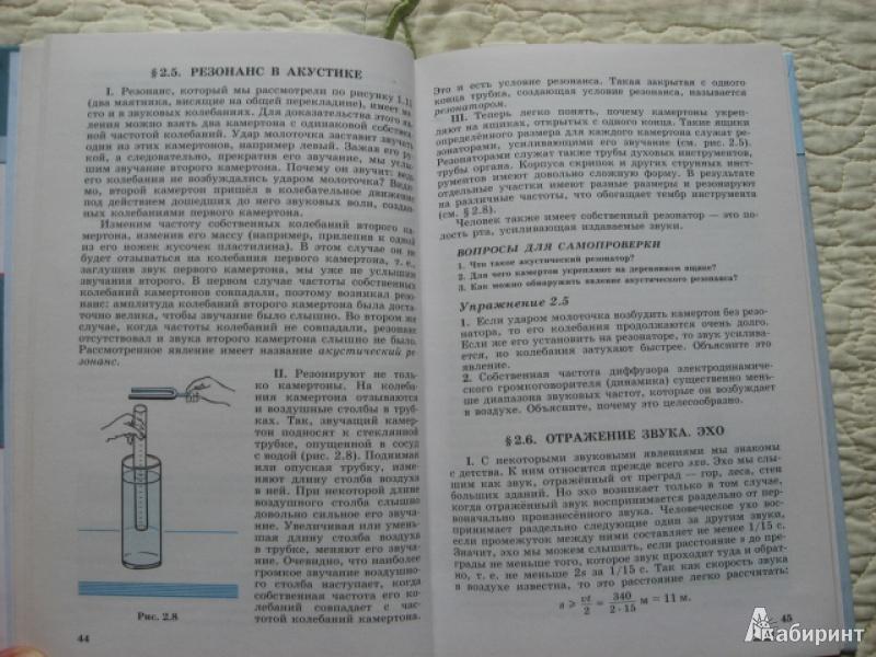 Пинский класс гдз 9 физика