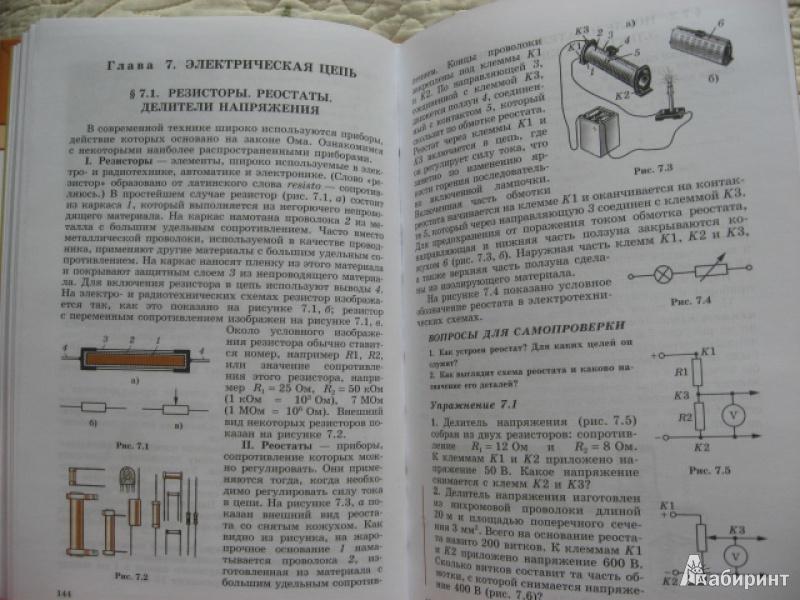 Гдз Физика Автор А.а. Пинского
