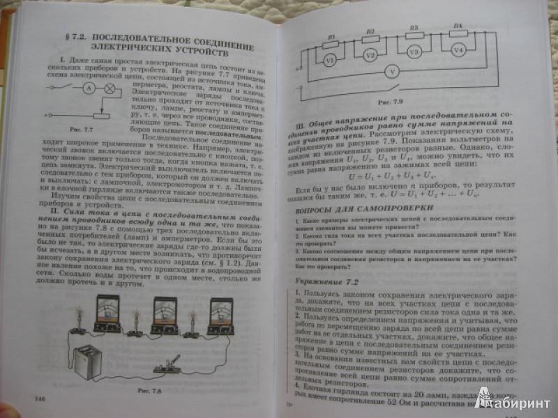 Гдз по физике за 9 класс пинский разумовского