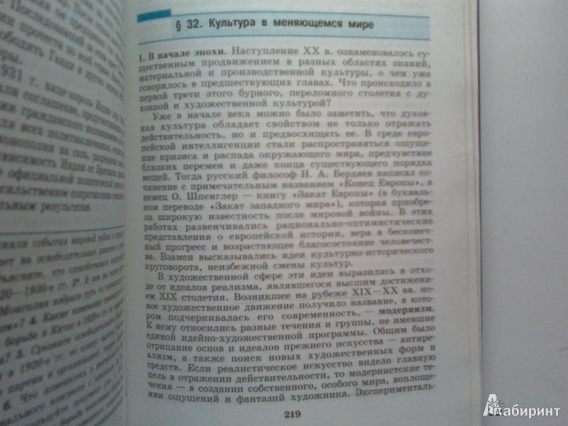 Класс и гдз 11 история алексашкина гдз мир россия