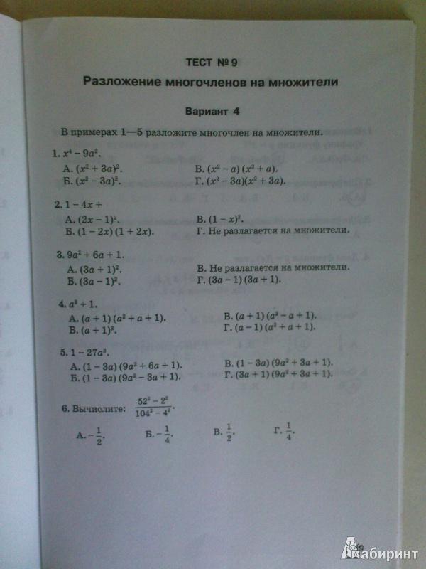 Тесы по алгебре 8 класс ответы гришина