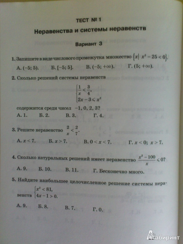 Тест 9 класс алгебра гришена