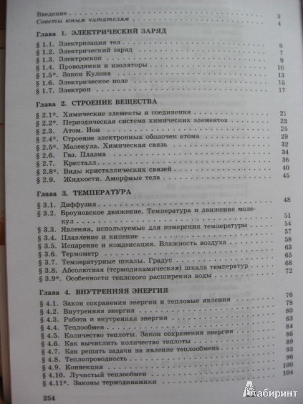 Гдз Физика 8 Класс Пинский Разумовский 9 Издание Ответы