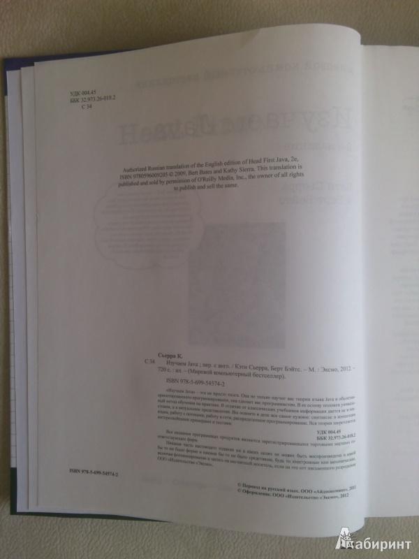 Кэти сьерра берт бейтс изучаем java pdf
