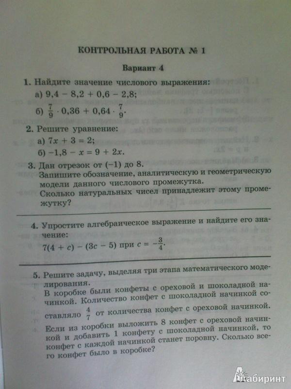 Контрольная по алгебре 8 класс шестаков к