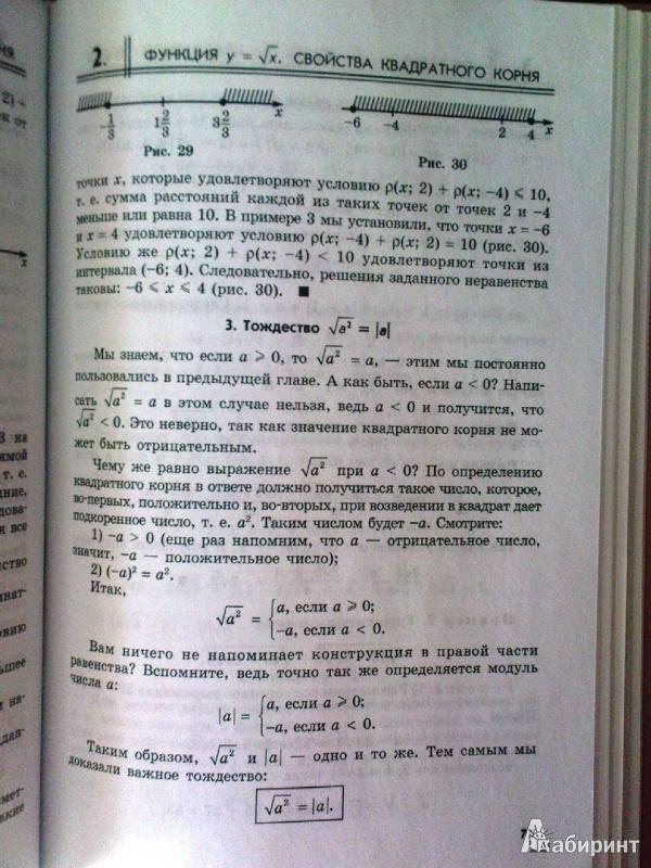 звавич задачник по класс алгебре 7
