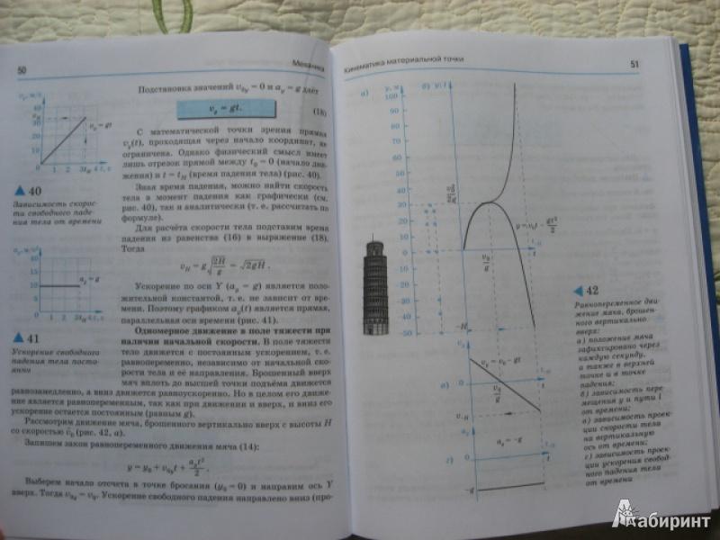Касьянова уровень 10 физика онлайн гдз класс профильный