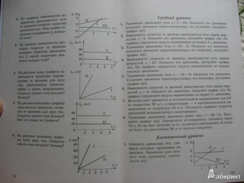 Иллюстрация из для Физика класс Разноуровневые  Иллюстрация 13 из 19 для Физика 9 класс Разноуровневые самостоятельные и контрольные работы
