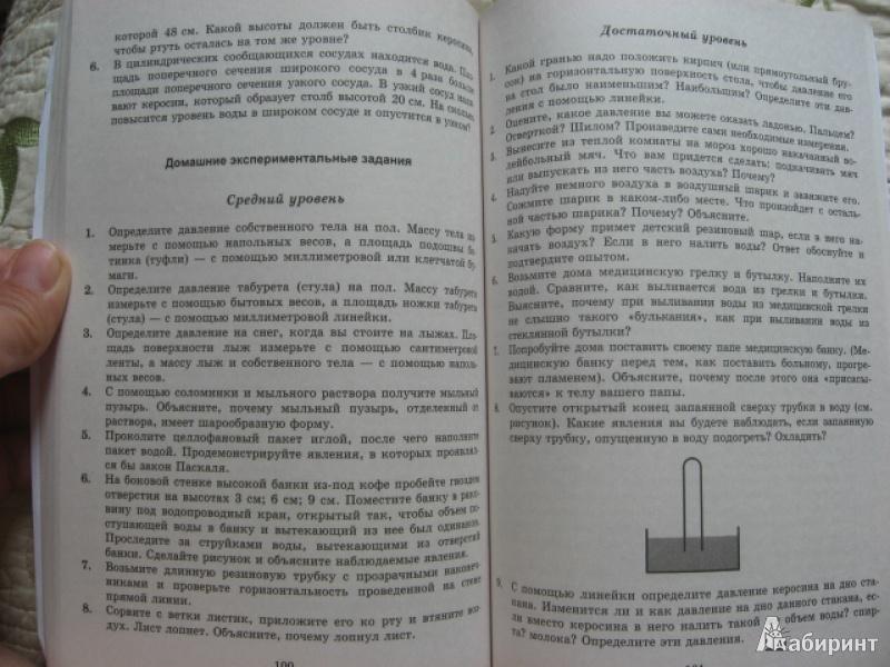 Иллюстрация из для Физика класс Разноуровневые  Иллюстрация 5 из 26 для Физика 7 класс Разноуровневые самостоятельные и контрольные работы