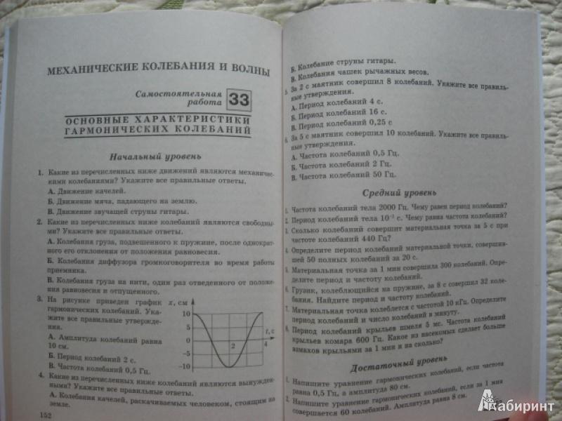 Решебник Для Физика Самостоятельные И Контрольные Работы 9 Класс