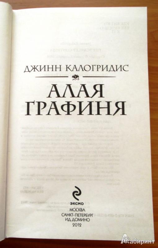 ДЖИНН КАЛОГРИДИС КНИГИ СКАЧАТЬ БЕСПЛАТНО
